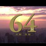 今週末公開 2016 年5月6日〜