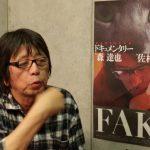 森達也監督に聞く!佐村河内守の真実に迫った新作『FAKE』