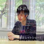 田辺・弁慶映画祭最年少受賞の柴野太朗監督「モラトリアム・カットアップ」劇場公開記念インタビュー