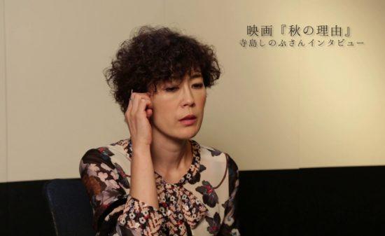 寺島しのぶさん独占インタビュー